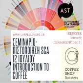 SCA Introduction to Coffee Κέρκυρα 12 Ιουλίου Info :  https://coffeelovers.gr/content/25--dilosi-simetoxi