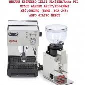 https://coffeelovers.gr/-espresso/393-lelit-machine-pl41temanna-grinder-pl043mmi.html